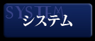 SYSTEMリンク